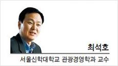 [문화스포츠 칼럼-최석호 서울신학대학교 관광경영학과 교수]광화문시대