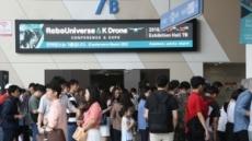로보 유니버스 & VR서밋 개막, 미리 보는 4차 산업 혁명 시대