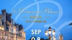 프랑스 전통 순백의 만찬 '디네앙블랑 서울 2018' 개최