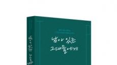 """김종필 전 총리 유작 출간, """"젊은 정치인들에게 용기 주고자~"""""""