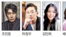 조진웅·하정우·김민희·배두나, 아카데미상 주관단체 회원됐다
