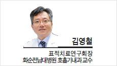 [헤럴드포럼-김영철 표적치료연구회장ㆍ화순전남대병원 호흡기내과 교수] '국내 사망률 1위 암' 폐암을 해결하려면