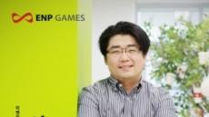 [와이드인터뷰-이엔피게임즈 이승재 대표]글로벌 진출 '원년' 성장통 극복, 매출 두배 결실