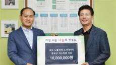 교보생명 우수고객들소외계층에 1000만원 기부