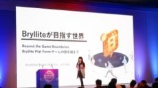 한빛소프트, 글로벌 블록체인 시장 공략 본격화 … 도쿄 토큰스카이서 브릴라이트 비전 발표