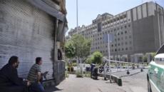 이란, '테헤란 테러' IS 조직원 사형 확정 한 달 만에 집행