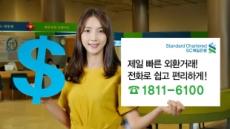 SC제일은행, 전화 외환거래 시행…금융권 최초