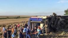 터키 '열차 탈선사고' 사망자 24명으로 늘어…폭우에 침하된 지반 탓