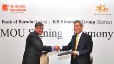 KB금융, 인도 국영 바로다銀과 업무협력