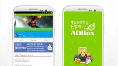 리워드앱 애드박스, 신작 모바일게임 '킹덤M' 출시 기념 캠페인 추가
