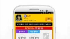 사전예약 1위 앱 모비, 신작 모바일게임 '뉴본' 스페셜 쿠폰 추가