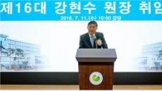 국토연구원 제16대 강현수 원장 취임