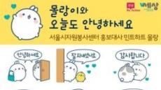서울시 자원봉사 홍보대사애니메이션 인기캐릭터 '몰랑'