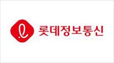 [IPO 돋보기] 롯제그룹 지주사 전환 후 상장 첫 타자 '롯데정보통신'