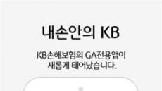KB손보 GA전용 영업지원 앱