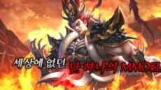 채플린게임 '삼국지K', 원스토어 베타 테스트 실시