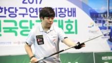 2018 대한당구연맹회장배 11~15일 춘천 개최