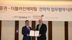 한국투자증권, 美 주식ㆍ채권운용사 '더블라인캐피탈'과 업무제휴