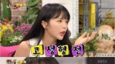 """'해투3' 홍진영 """"코 성형으로 해외서 입국 거절 당할뻔"""""""