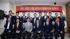호반그룹 '준법경영' 선언…준법지원협의회 발족