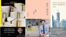 서점가로 나온 '알쓸신잡' 출연진 베스트셀러 경합