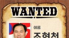 """""""현상금 200弗""""…조현천 찾아나선 美 교민들"""