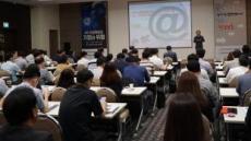 4차 산업혁명 '인천 정보보호 컨퍼런스' 성료