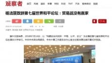 """美와 대결 불사? 中 양제츠 """"어떤 나라도 중국이익 훼손할 환상 품어선 안돼"""""""