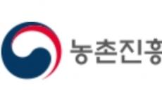 농진청, 나고야의정서 대응 특별전담조직 본격 가동