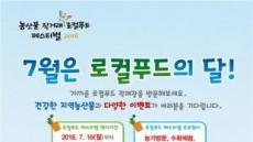 농식품부ㆍaTㆍ농협, 오는 16∼31일 로컬푸드 페스티벌