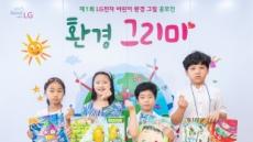 LG전자, '어린이 환경 그림 공모전' 시상식 개최
