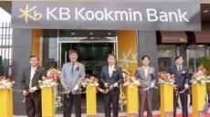 'KB캄보디아은행' 5·6호점 잇달아 오픈