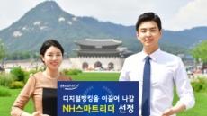 NH농협은행, 디지털뱅킹 현장전문가 직원 100명 선정