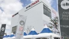 '대구 연경 아이파크' 견본주택 오픈 3일간 2만 5000여명 방문