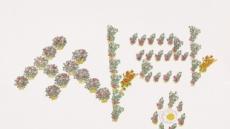 곱게 미친X의 꽃그림…홍인숙 개인전