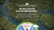 SK이노 맹그로브 숲기부 캠페인