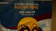 '한반도 평화기념 메달' 17일부터 예약접수