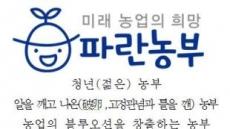 농협, 청년농업인 육성 프로젝트'파란농부'