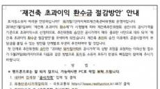 [단독] '재건축 부담금 인하 작전'… 공시가 민원 공세 통했다