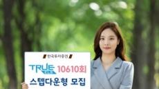 한국투자증권, 50억 한도 스텝다운형 TRUE ELS 모집