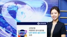 신한銀, 빅데이터 분석 플랫폼 외부 오픈…금융권 최초