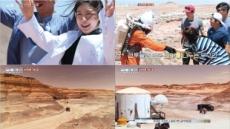화성까지 날아간 예능설렘·긴장안고 연착륙