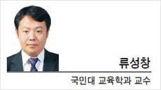 [라이프칼럼-류성창 국민대 교육학과 교수]  다문화 학생의 성장과 사회진출