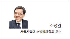[광화문광장-조성일 서울시립대 소방방재학과 교수] 건축물 안전을 위한 제언