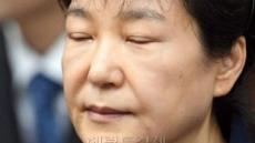 박근혜, 공천개입 혐의 1심 선고 20일 오후 2시 생중계