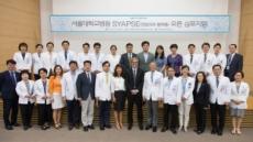 서울대병원, 암 정밀의료 플랫폼 '사이앱스(Syapse)' 본격운영