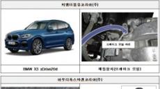 BMW X3ㆍ아우디 A4ㆍ포르쉐 911 등 리콜