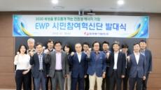 한국동서발전, 'EWP 시민참여혁신단' 발족