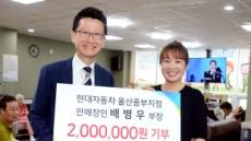 현대차 배병우 부장, '판매장인 포상금' 전액 기부