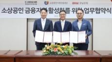 BNK경남은행, '소상공인 금융지원 활성화' 업무협약